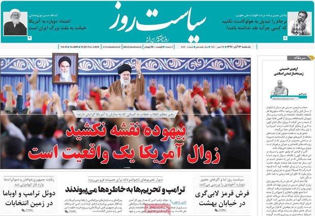 صفحه اول روزنامههای ۱۳ آبان ۹۷