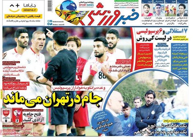 صفحه اول روزنامههای ورزشی ۱۳ آبان ۹۷