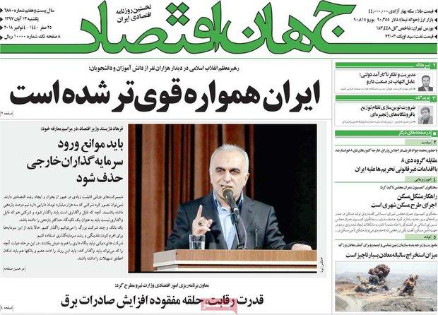 صفحه اول روزنامههای اقتصادی ۱۳ آبان ۹۷