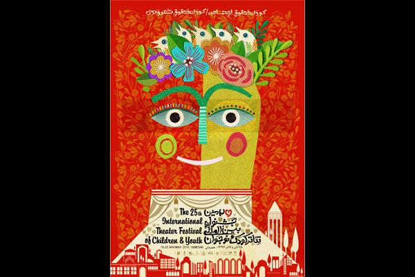 حضور سه نمایش برگزیده دانش آموزی در جشنواره تئاتر کودک و نوجوان