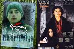 2 Iranian titles go to Armenia's children filmfest.