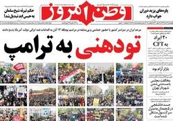 صفحه اول روزنامههای ۱۴ آبان ۹۷