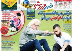 صفحه اول روزنامههای ورزشی ۱۴ آبان ۹۷