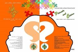 شماره ۱۷ دوفصلنامه تخصصی «فلسفه و کودک» منتشر شد