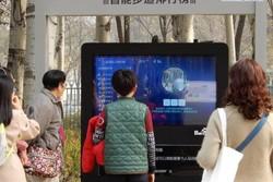 تصاویری از پارک فناوری های هوش مصنوعی در پکن