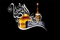 امام رضا(ع)اخلاقی منطبق با آیات قرآنی داشت/تبیین شیوه تربیتی امام