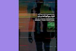 اسامی فیلم های ایرانی بخش بینالملل جشنواره فیلم کوتاه تهران