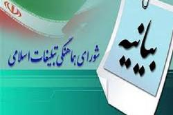 یومالله ۱۲فروردین برگ زرینی در تاریخ مجاهدتهای آزادی خواهانه بشر است