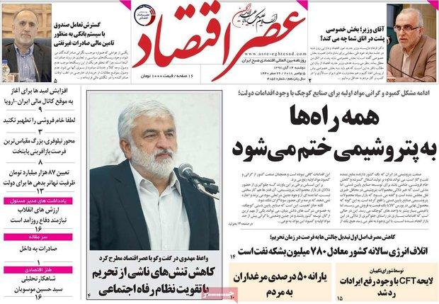 صفحه اول روزنامههای اقتصادی ۱۴ آبان ۹۷