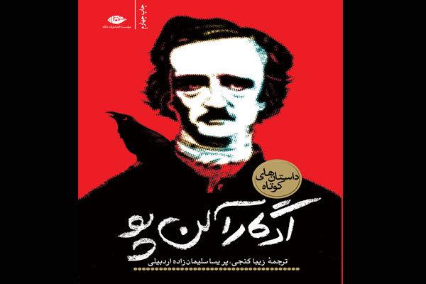 ترجمه «داستانهای کوتاه» ادگار آلن پو به چاپ چهارم رسید