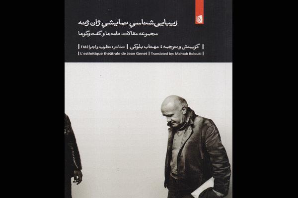 چاپ کتابی درباره زیباییشناسی ژان ژنه در تئاتر