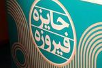 توجه به استارتاپ از سیاستهای فرهنگی جایزه فیروزه است