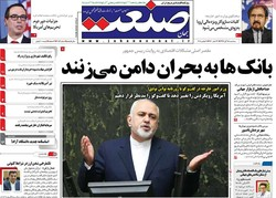 صفحه اول روزنامههای اقتصادی ۱۵ آبان ۹۷
