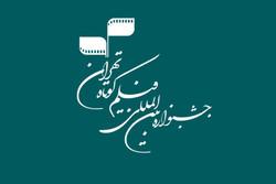 در نشستهای «۳۵-۲۰» جشنواره فیلم کوتاه تهران چه می گذرد