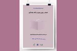 دستورالعمل اخذ «آرای تماشاگران» در جشنواره فیلم کوتاه تهران