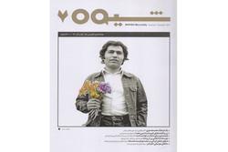 انتشار شماره تازه «شیوه» با پروندهای برای اورهان پاموک