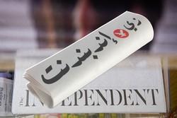 روزنامه «مستقل» ایندیپندنت و دلارهای نفتی
