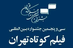 درخشش جوانان فیلمسازی کردستانی ادامه دارد/نمایش ذبح وتوت در تهران