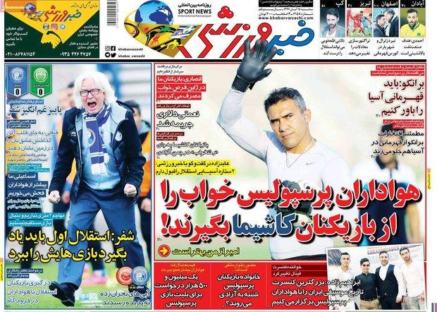 صفحه اول روزنامههای ورزشی ۱۵ آبان ۹۷