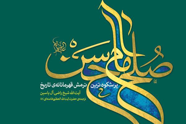 مروری بر گفتار «پایان ماجرا» از کتاب صلح امام حسن