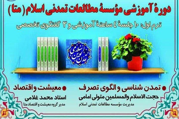 دوره آموزشی مؤسسه مطالعات تمدنی اسلام برپا می شود