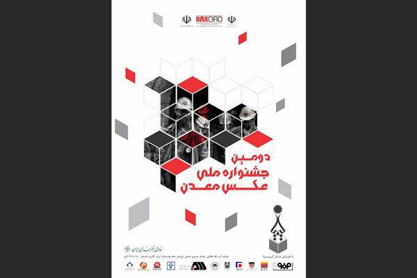 برگزاری نمایشگاه عکس «کیمیا» در خانه هنرمندان ایران