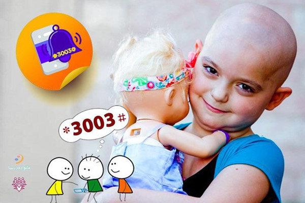 حمایت از کودکان سرطانی محک با «خوبیار» خانواده درسا