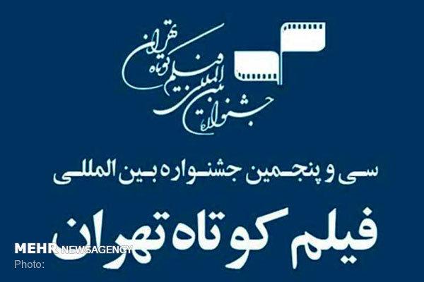 راهیابی دو فیلم چهارمحال وبختیاری به جشنواره فیلم کوتاه تهران