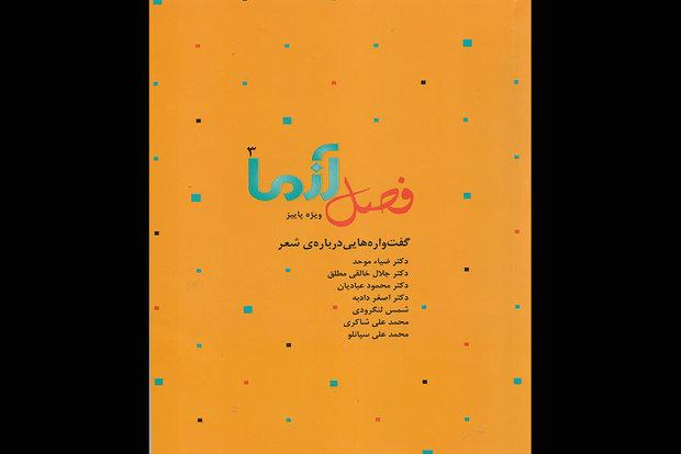 سومین فصلنامه آزما با گفتگوهایی درباره شعر منتشر شد