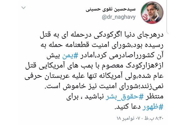 توییت عضو کمیسیون امنیت ملی در واکنش به جنایات عربستان در یمن
