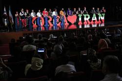 مهرجان الصداقة الإيراني وكوريا الجنوبية/صور