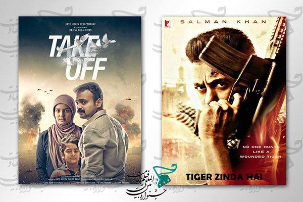 دو نماینده سینمای هند در بخش بینالملل جشنواره فیلم «مقاومت»