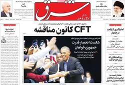 صفحه اول روزنامههای ۱۹ آبان ۹۷