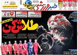 صفحه اول روزنامههای ورزشی ۱۹ آبان ۹۷