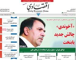 صفحه اول روزنامههای اقتصادی ۱۹ آبان ۹۷