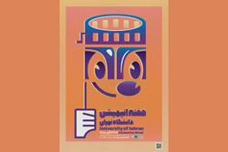 برنامههای هفته انیمیشن در دانشگاه تهران اعلام شد