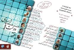 دوره آموزشی فقه دولت اسلامی در اصفهان برگزار می شود