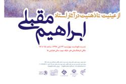 رونمایی از نقاشیهای تازه ابراهیم مقبلی