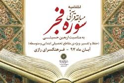 مسابقه قرآنی فجر به ایستگاه پایانی رسید