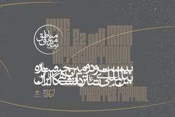 اعلام جزییات میزبانی «تئاتر مناطق» در جشنواره تئاتر دانشگاهی
