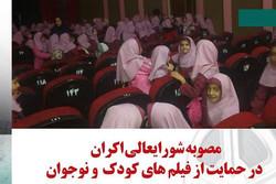 مصوبه شورایعالی اکران در حمایت از فیلم های کودک و نوجوان