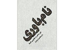 کتاب «نام باوری» چاپ شد