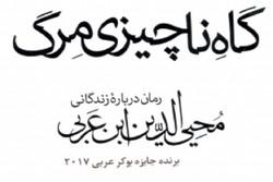 رمانی دربارۀ زندگانی محی الدین ابن عربی