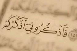 قرآن تأکید زیادی به ابراز ذکر دارد/ جایگاه ذکر در صوفیه