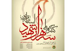 کنگره ملی سه هزار شهید در استان قزوین آغاز شد