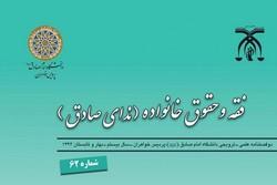 شصت و هشتمین دوفصلنامه فقه و حقوق خانواده منتشر شد