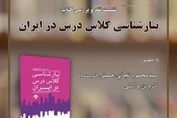 کتاب «تبارشناسی کلاس درس در ایران» نقد و بررسی میشود