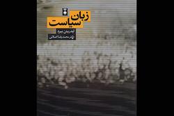 «زبان سیاست» به چاپ دوم رسید