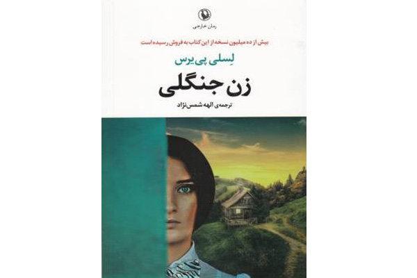 «زن جنگلی» در ایران/ترجمه رمانی که ۱۰ میلیون نسخه فروخت