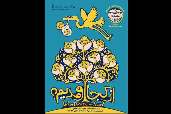 نمایش کارگردان برگزیده جشنواره تئاتر کودک در تالار هنر